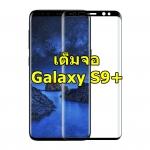 ฟิล์มกระจกนิรภัย 9H 2.5D เต็มจอ (Samsung Galaxy S9+ / S9 Plus)