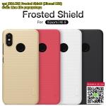 NILLKIN Frosted Shield (Xiaomi Mi8)