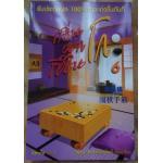 หนังสือเล่นโกะอย่างเซียน เล่ม 6