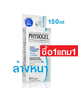 Physiogel Cleanser ฟิสิโอเจล คลีนเซอร์ ทำความสะอาดผิว 150 ml. ซื้อ 1 แถม 1