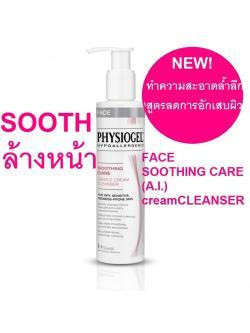 Physiogel Soothing Care ( Calming Relief ) Gentle Cream Cleanser 200 ml ขวดละ 769.- ปกติ 1120 โปร ซื้อคู่ส่งฟรี EMS