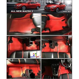 ยางปูพื้นรถยนต์ ALL NEW MAZDA 2 รุ่น MINI MAT กระดุมเม็ดเล็ก สีแดง