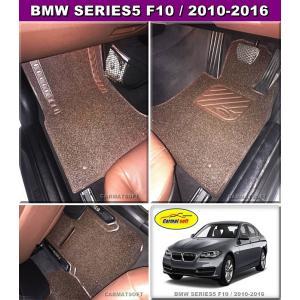 พรมดักฝุ่นไวนิลรีดขอบ BMW SERIES5 F10 ปี 10-16 สีน้ำตาลช็อคโกแลต (Brown fortuner) เข้ารูป100%