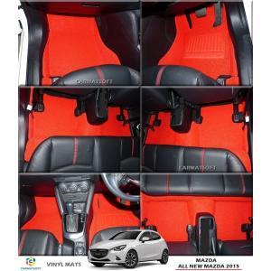 พรมดักฝุ่นไวนิล ALL NEW MAZDA 2 2015 รุ่น VINYL MAT กุ๊นขอบ สีแดง เต็มคัน สวยงาม เข้ารูป เหยียบนุ่มสบายเท้า ดักฝุ่นได้ดีที่สุด
