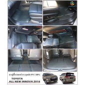 ยางปูพื้นรถยนต์ NEW INNOVA 2016 รุ่น กระดุมเม็ดเล็ก PVC 100% สีดำ เต็มคัน