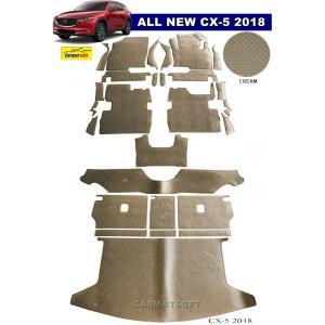 พรมกระดุมเม็ดเล็ก ALL NEW CX-5 2018 สีครีม รุ่น minimat (เต็มคัน) +แผ่นท้าย +ปิดหลังเบาะ