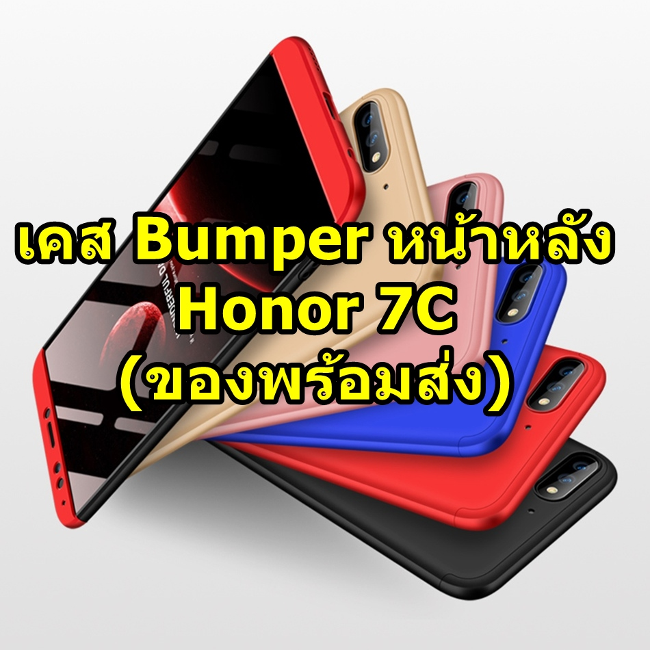 Bumper Case 2 in 1 (Honor 7C)