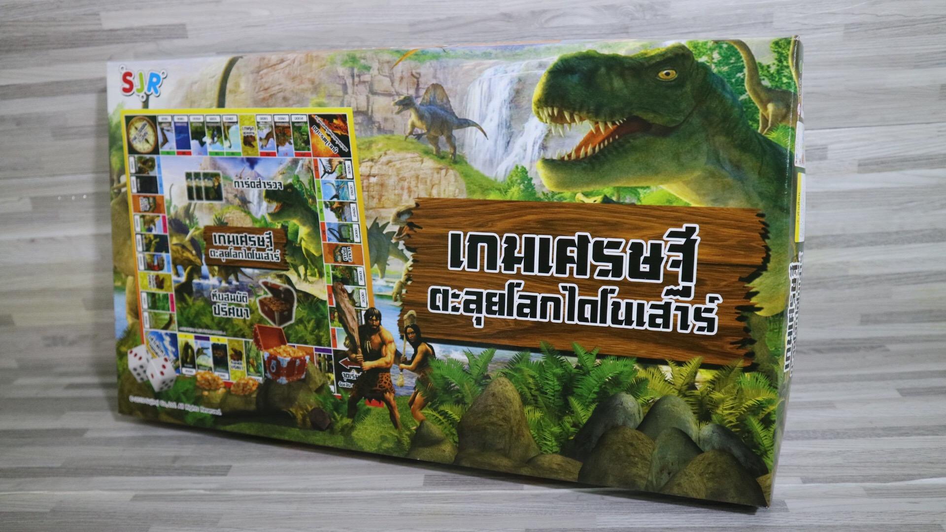เกมเศรษฐีตะลุยโลกไดโนเสาร์