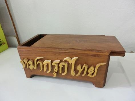 กล่องหมากรุกไทยไม้สักแบบฝาเลื่อน