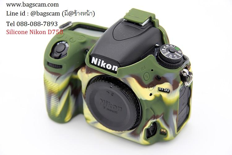 เคสซิลิโคน Nikon D750