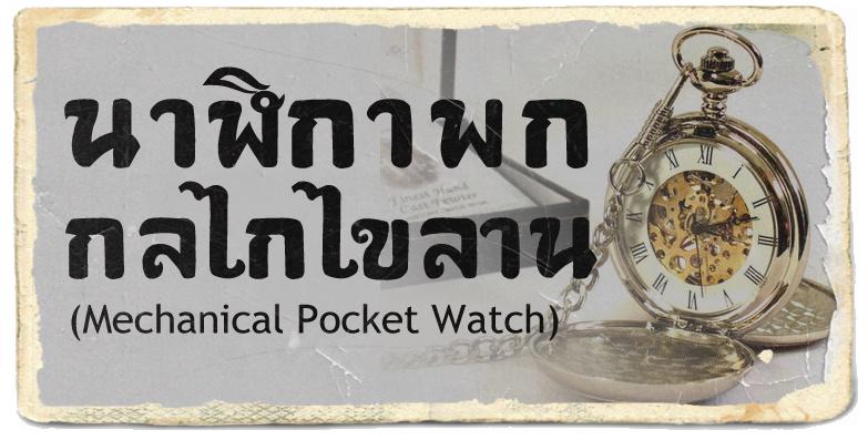 นาฬิกาพกไขลานแบบโบราณ