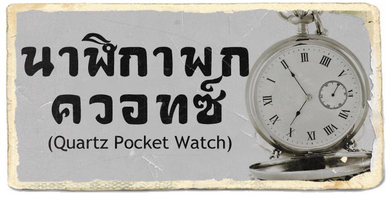 นาฬิกาพกระบบถ่านควอทซ์-Thailand Pocket Watch