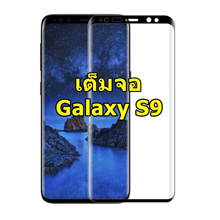 ฟิล์มกระจกนิรภัย 9H 2.5D เต็มจอ (Samsung Galaxy S9)