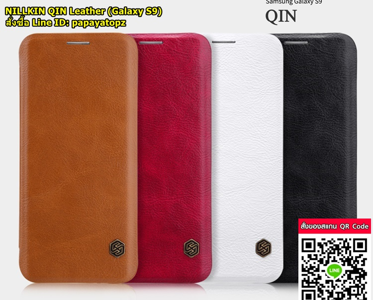 เคสฝาพับ Nillkin QIN Leather (Samsung Galaxy S9)