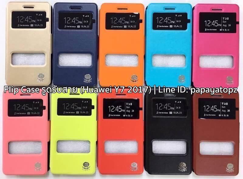 Flip Case รูดสไลด์รับสาย (Huawei Y7 2017)