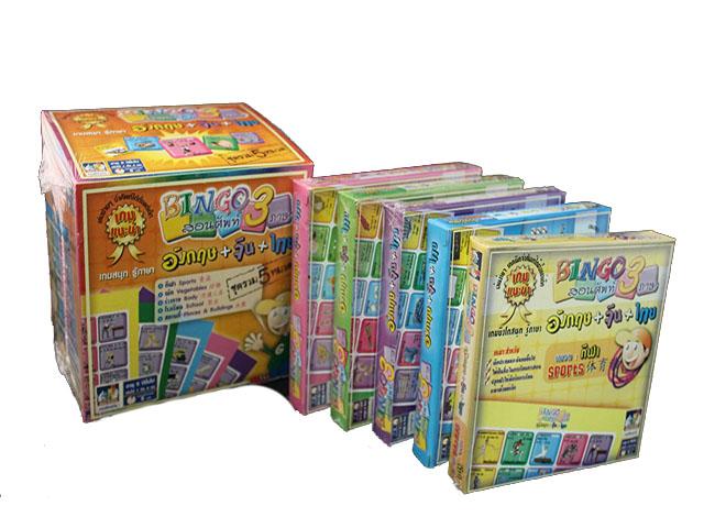 บิงโก 3ภาษา สอนศัพท์ภาษา (ชุดรวม 5 หมวด)