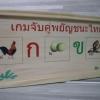 เกมจับคู่พยัญชนะไทย