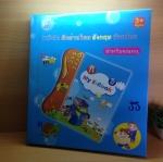 หนังสือเสียงฝึกอ่านภาษาไทยและอังกฤษ