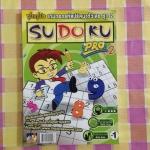 หนังสือคู่มือและเทคนิคการเล่น Sudoku PROชุด2