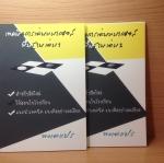 ชุดเทคนิคการเล่นหมากฮอสพื้นฐานเล่ม 1 และเล่ม2 (โดยทะเลแปร)