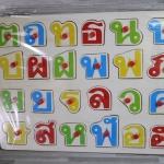 ชุดกระดานจิ๊กซอเรียนรู้ตัวอักษรภาษาไทย(No.HYW25)