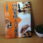 หนังสือหมากรุกสากลเบื้องต้น(ภาษาจีน)