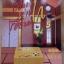 หนังสือเล่นโกะอย่างเซียน(รวมโจทย์ลีชางโฮ) thumbnail 6