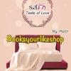 เปิดจอง Taste of Love พิมพ์ครั้งที่ 2 / กันตา ( พรพระจันทร์ ) หนังสือใหม่ทำมือ ****สนุกมากค่ะ*** ( เข้า ปลาย พ.ย. )