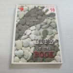 Life On The Rock พิมพ์ครั้งที่ 18 ว.แหวน เขียน
