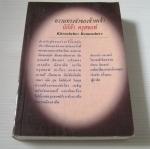 ความทรงจำของข้าพเจ้า นิกิต้า ครุสชอฟ (Khrushchev Remembers) เอ็ดเวอร์ด แครงชอร์ วิจารณ์เชิงอรรถ สโทรบ ทัลบอตต์ แปลเป็นภาษาอังกฤษ เปรมชัย พริ้งศุลกะ แปล