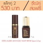 แพ็คคู่ ซื้อ2 คู่ส่งฟรี คละได้ ESTEE LAUDER ADVANCED NIGHT REPAIR SERUM 7 ml.+Advanced Night Repair Eye Serum Infusion 4 ml