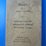 หิโตปเทศ มิตรลาภ - การผูกมิตร แจกในงานศพ นางซุน แซ่ฉั่ว จำนวน 4 เล่ม วันที่ 25 มกราคม 2481