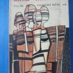 แพทย์ - เทพเจ้ากาลี เขียนโดย อีวาน อีลิช แปลโดย นายแพทย์สันต์ หัตถีรัตน์ พิมพ์ครั้งแรก พ.ย. 2520