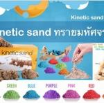 มีคลิปวีดีโอค่ะทราย Kinetic sand เล่นเหมือนดินน้ำมัน ทรายมหัศจรรย์ ทรายของเล่นสนุก น้ำหนัก 1 กก. แดง เขียว เหลือง น้ำเงิน ชมพู ม่วง ส้มและสีธรรมชาติ