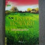 ไร่รักเรือนตะวัน : Linda Howard