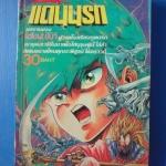 นักล่าแดนนรก ผลงานของ โฮโซมะ ชินิจิ สนพ.หมึกจีน จำนวน 7 เล่มจบ