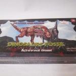 ชุดขุดฟอสซิลไดโนเสาร์(ขนาดกลาง)