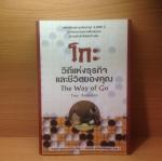 หนังสือโกะวิถีแห่งธุรกิจและชีวิตของคุณ
